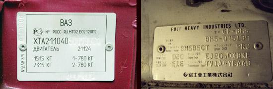 проверка номерных агрегатов кузова автомобиля